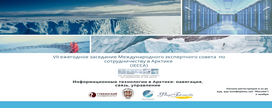 The program of the VII annual meeting of The international expert council for cooperation in the Arctic (IECCA) is available