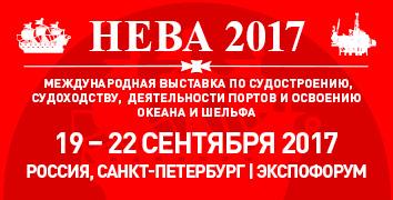 НЕВА-2017