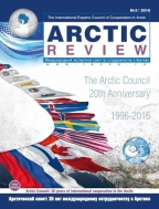 Arctic Review, #2, 2016