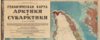 "The Yamal travelers will read ""Legends of the Arctic"""